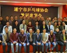 遂宁市乒乓球协会换届三周年纪念日