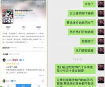 蔡徐坤霸道总裁小说粉丝恶搞图片