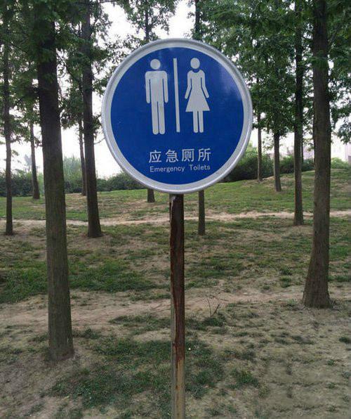 搞笑的野外厕所男女标志图