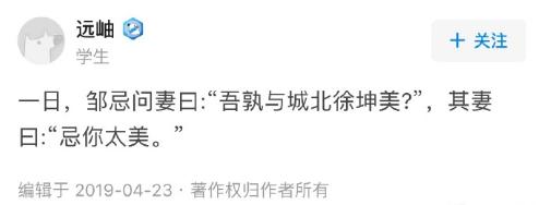 恶搞蔡徐坤的古文图