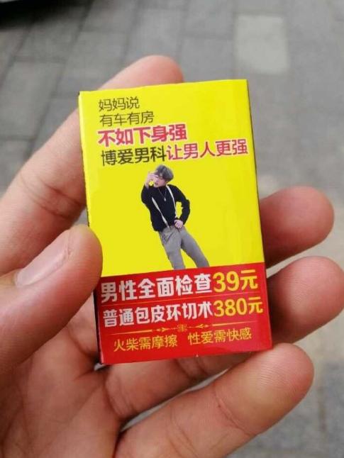 恶搞蔡徐坤的传单图