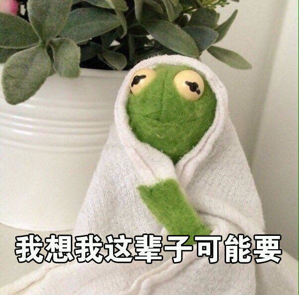 单身孤独的青蛙表情包