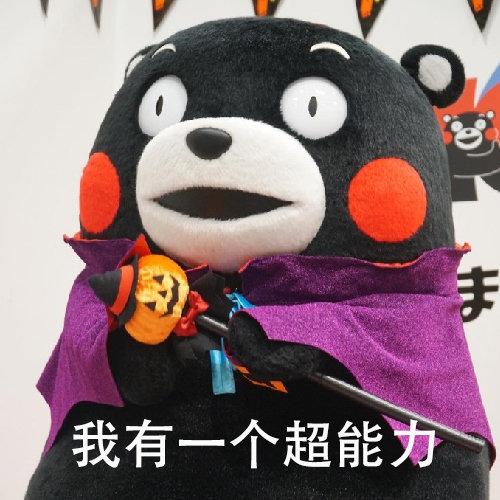 熊本熊超能力表情包