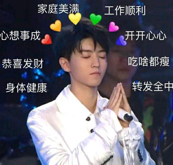 王俊凯带字可爱表情包