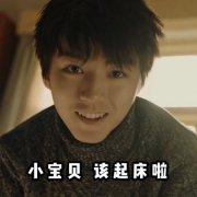 王俊凯的表情包