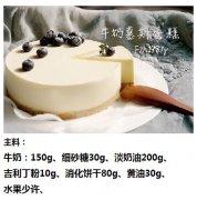 牛奶慕斯蛋糕的教程