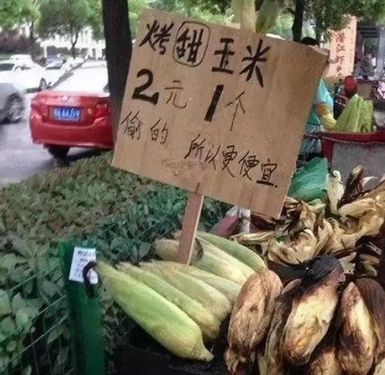 搞笑的街边商贩招牌图片