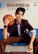王鹤棣阳光帅气打篮球时尚杂志封面写真图片