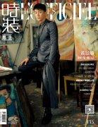 黄景瑜摩登时尚杂志写真图片