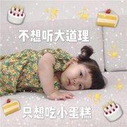 可爱小女孩罗熙过生日表情包图片