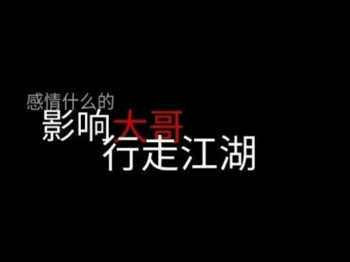 社��超拽�Z�文字_�D(tu)片