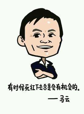 马云励志语录_图片