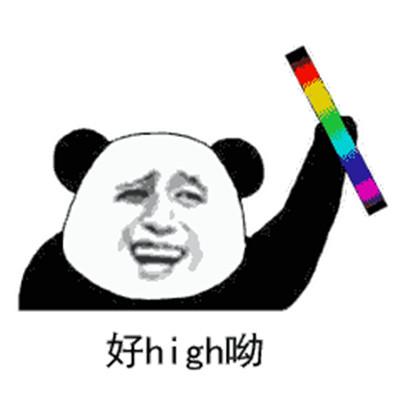 熊猫头QQ表情包