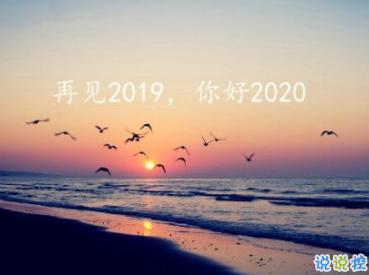 2019再�,2020你好!�H�鄣呐笥��,我��一起(qi)努力拼搏吧。