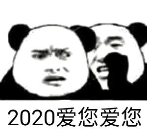 2020年最新搞笑表情包