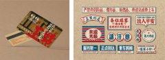 地域小吃博物馆品牌VI设计